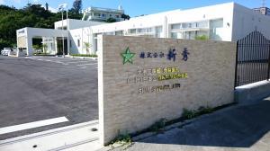 沖縄市高原の新社屋(事業本部)外観です