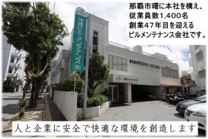 沖縄ビル・メンテナンス株式会社 本社外観
