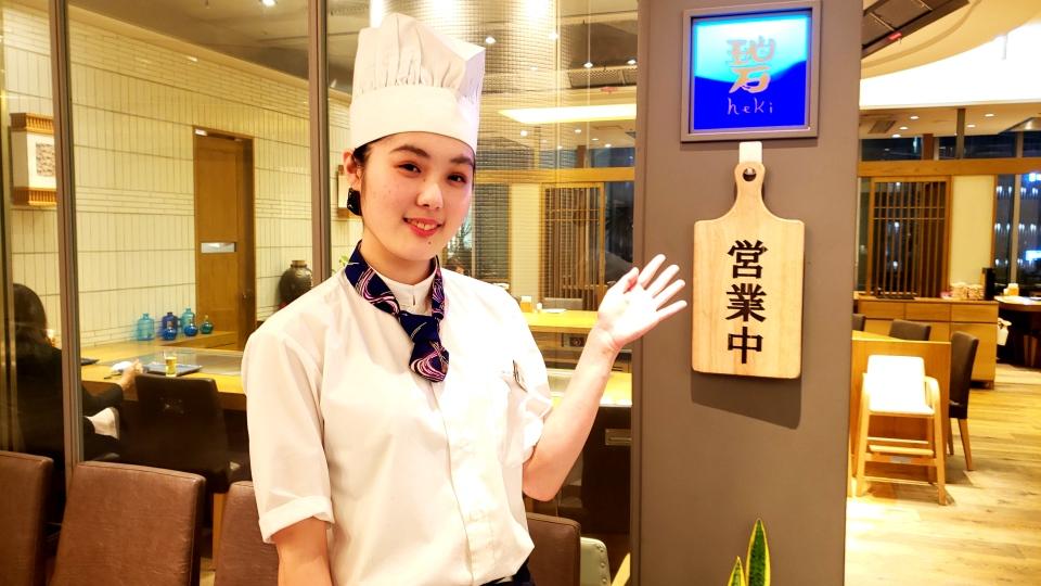 「鉄板焼ステーキレストラン碧heki」事