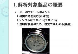 時計のクチコミ解析レポート