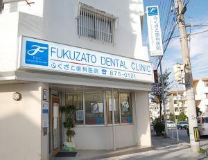 ふくざと歯科