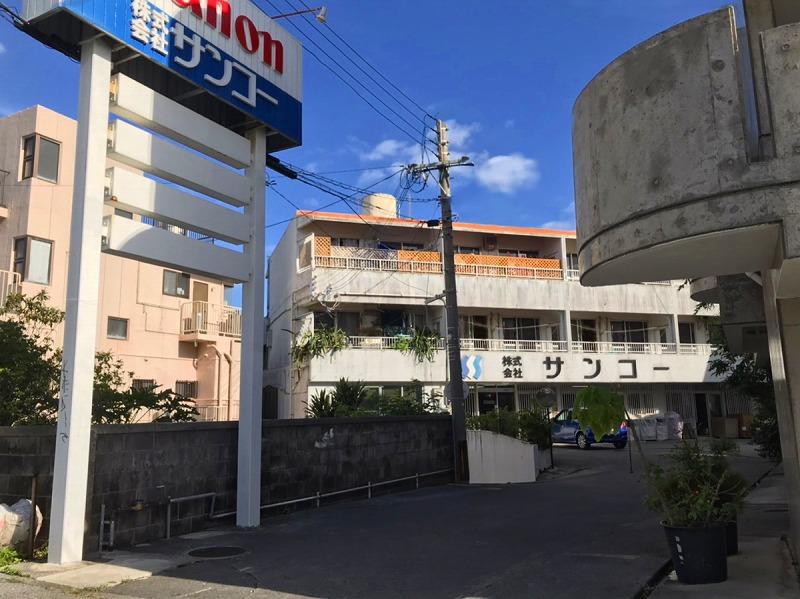 沖縄市本社 ビルは会社所有ビルです。