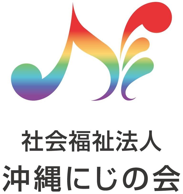 社会福祉法人沖縄にじの会の法人ロゴです。